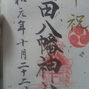川田八幡神社御朱印