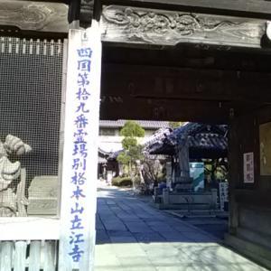 四国霊場第19番札所立江寺