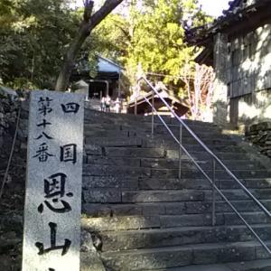 四国霊場第18番札所恩山寺