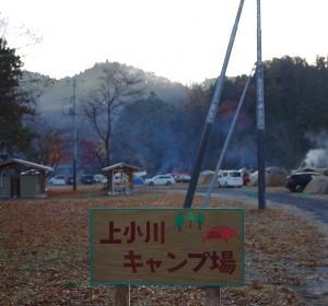 上小川キャンプ場プレオープンに行ってきた。