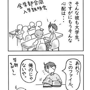 ティーチ研会報掲載4コマ(51)「持ち帰りのナゾ」