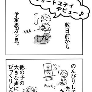 ティーチ研会報掲載4コマ(55)「自立への一歩」