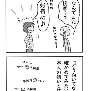 ティーチ研会報掲載4コマ(56)「チャレンジ精神」