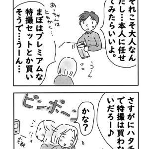 ティーチ研会報掲載4コマ(57)「ハタチの楽しみ」