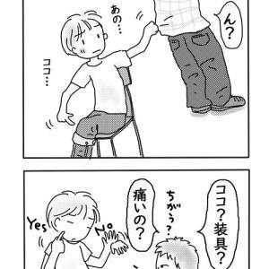 ティーチ研会報掲載4コマ(58)「イエス・ノー」