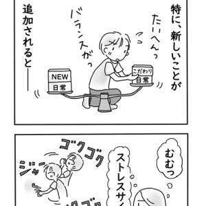 ティーチ研会報掲載4コマ(59)「脳内バランス」