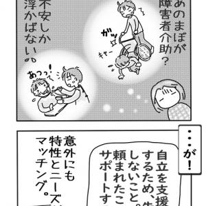 ティーチ研会報掲載4コマ(65)「意外なマッチング」
