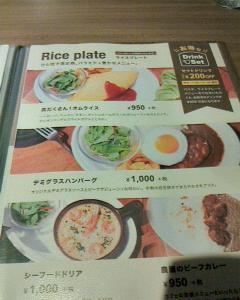 【学芸大学】関東で4店舗しかない激レアなお店 ドトール珈琲農園