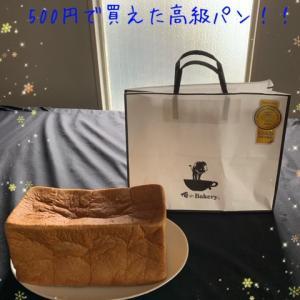 【初めてのUber Eats】俺のベーカリー ~香~