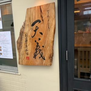 【学芸大学】行列が出来る天丼のお店  天義