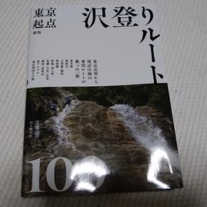 東京起点 沢登りルート100