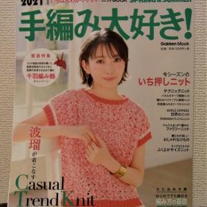 2021手編み大好き!GET