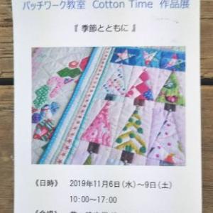 Cotton Timeさん 作品展