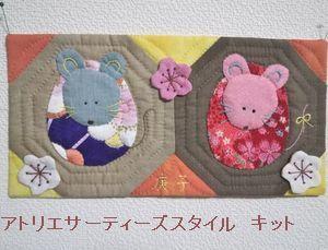 生徒さんクリスマス・干支作品 「ネズミだるま」のキットのお知らせ