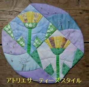 タンポポミニタぺと名古屋ステッチ&キルトショー Vol 3