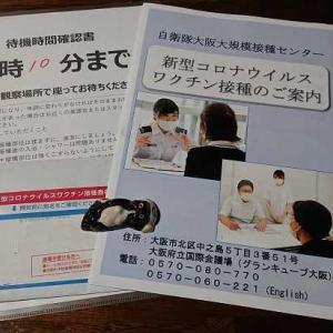 【自衛隊「大阪大規模接種センター」コロナワクチン接種2回目】