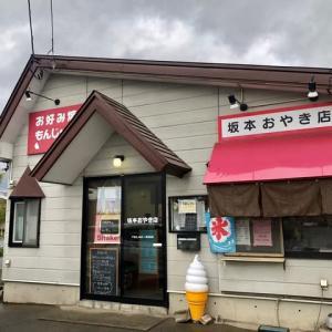 坂本おやき店