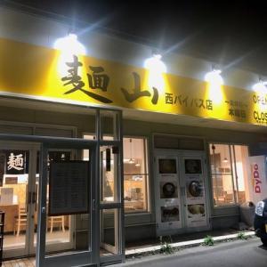 麺山 西バイパス店