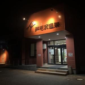芦毛沢温泉
