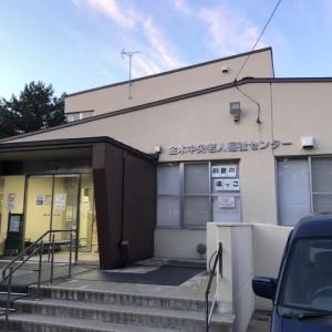金木中央老人福祉センター 川倉の湯っこ