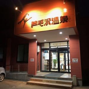芦毛沢温泉 (家族風呂)