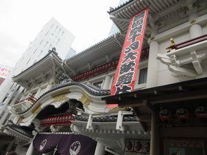 芸術祭十月大歌舞伎 昼の部