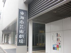 「舞踊と狂言」(東海市芸術劇場)