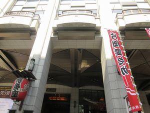 三月花形歌舞伎(博多座)