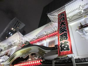六月大歌舞伎(歌舞伎座) 夜の部
