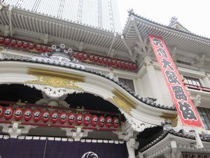 六月大歌舞伎(歌舞伎座) 昼の部