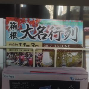 箱根大名行列に今年も参加予定