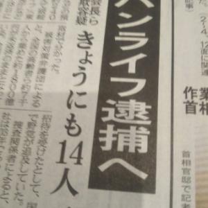 ジャパンライフ逮捕
