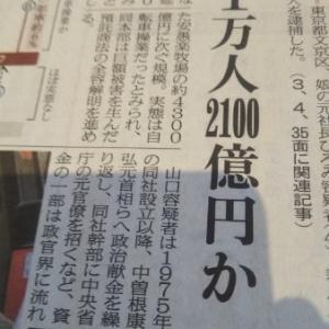 ジャパンライフ不正金