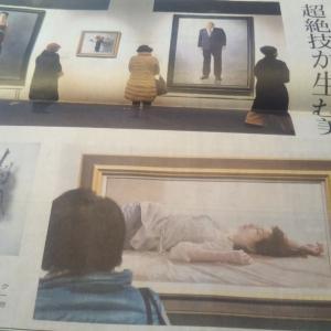 ホキ美術館   岡山でやってますよー