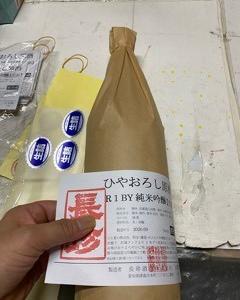 「令和1BY 純米吟醸ひやおろし」タンク直汲みの出荷5日目