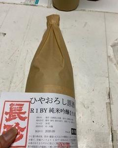 「令和1BY 純米吟醸ひやおろし」の出荷など