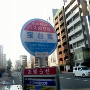 バス停標識の変更