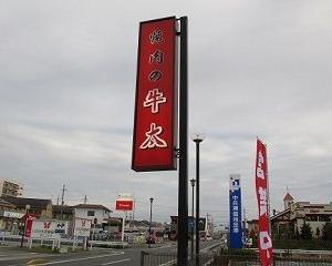 ノエスタ参戦記(4/28). 焼肉の牛太