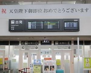 札幌遠征記(5/3). ANA FESTA
