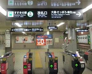 札幌遠征記(5/4). 札幌市営地下鉄