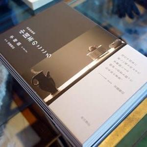 百草大茶会のお知らせ(再掲)