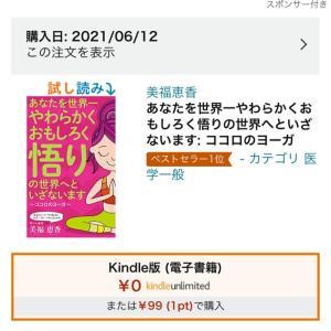 Amazonでベストセラー!!皆さんありがとう!