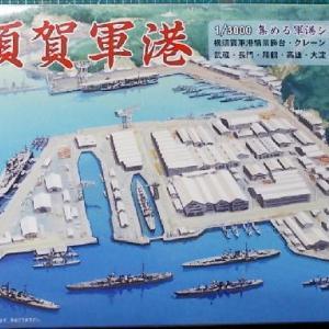横須賀軍港1