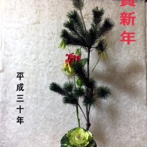 謹賀新年と・・・