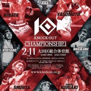 2.11、KNOCK OUT Championship 1 日菜太VSダニエル・マーシャル動画