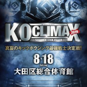 8.18、K.O CLIMAX 2019 SUMMER KICK FEVER 動画
