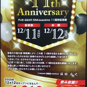 11周年記念パーティー