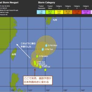 突如進路を変え、日本列島に向けて進行中の台風20号、21号