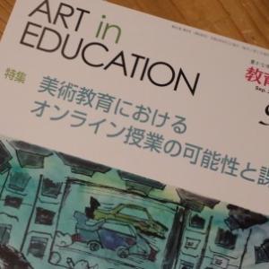 教育美術9月号と「美」