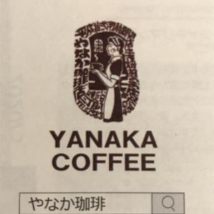 焙煎したばかりのコーヒー豆で飲んでみる